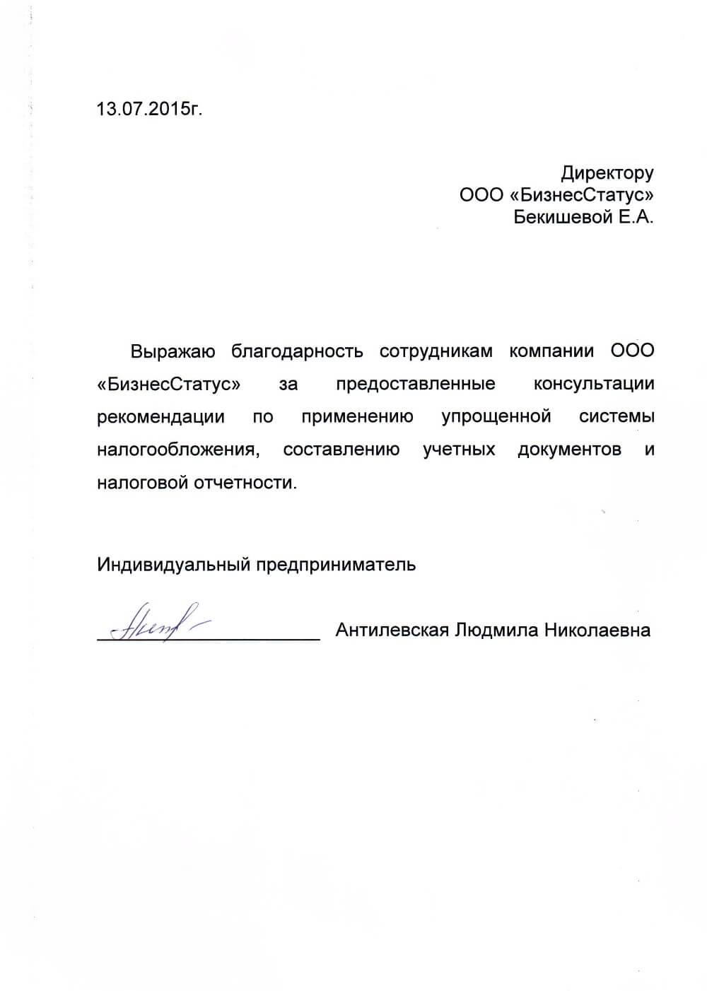 Отзыв ИП Антилевская Л.Н