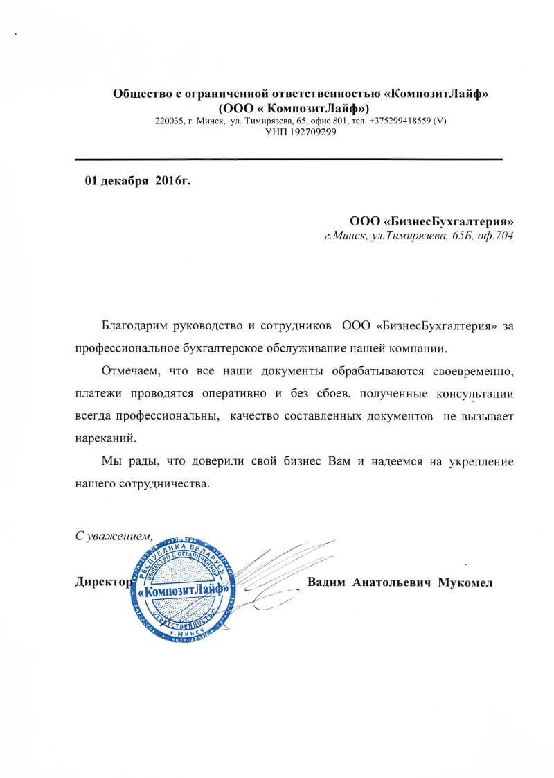 Отзыв ООО «КомпозитЛайф»